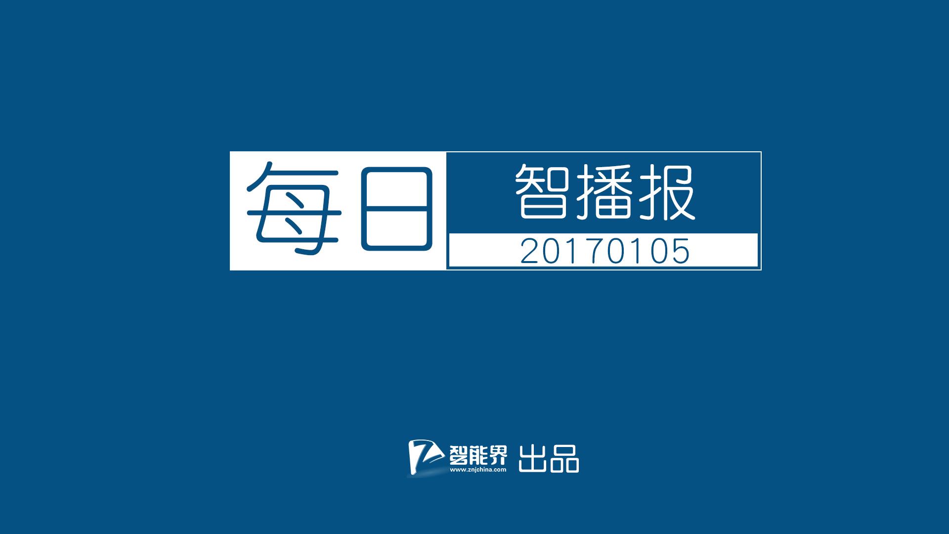 【每日智播报】聚焦CES 2017科技盛会