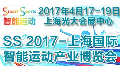 SG-2017中国(上海)国际智能服装服饰产业博览会