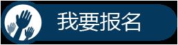 我要报名智能界www.znjchina.com.png