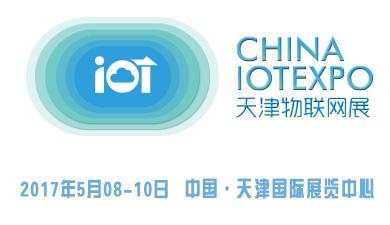 2017中国(天津)国际物联网技术与智慧城市应用展览会