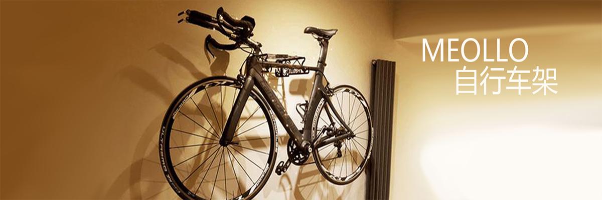 【智能界大百科】能将自行车挂在家里?来看看MEOLLO自行车架