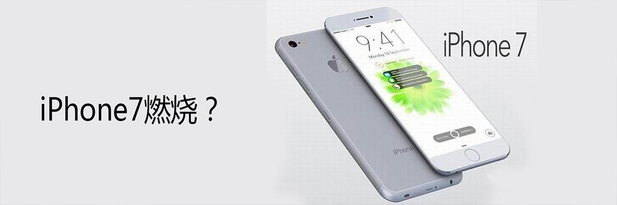 【每日智播报】红米Note4印度发售 太阳下iPhone7的燃烧