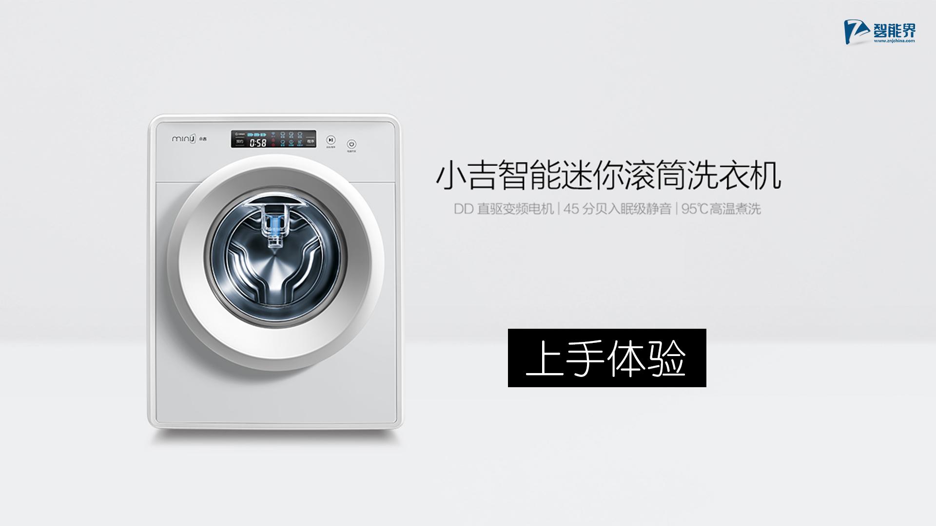 智能洗衣机器人 小吉智能迷你滚筒洗衣机上手体验