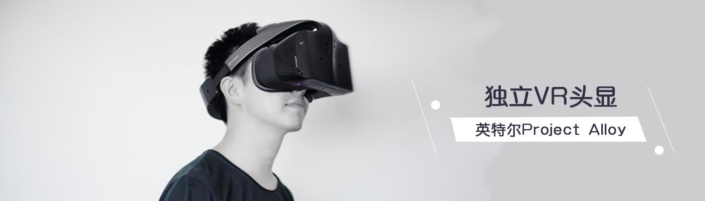 英特尔独立VR头显贵出天际,光成本就快一千美金