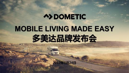 瑞典多美达,引领中国房车旅居生活新风尚
