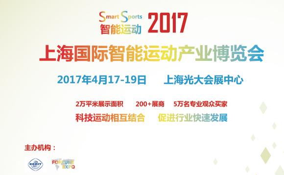 上海国际智能运动产业博览会即将召开