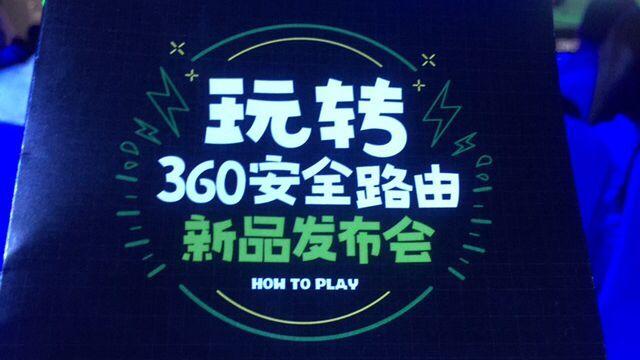 玩转360安全路由新品发布会