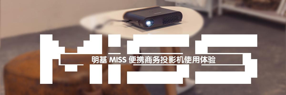 明基Miss便携商务投影机使用体验