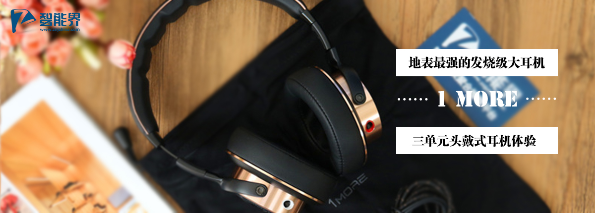 """""""地表最强""""的发烧级大耳机 1more三单元头戴式耳机体验"""