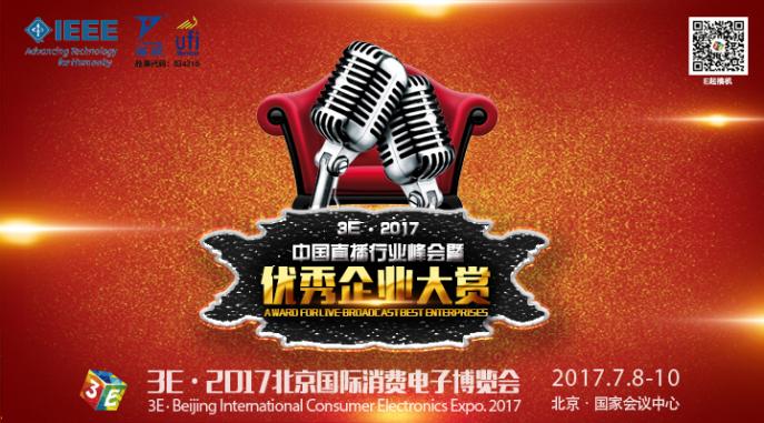 网络直播谁与争锋?3E·中国直播行业峰会7月北京举行