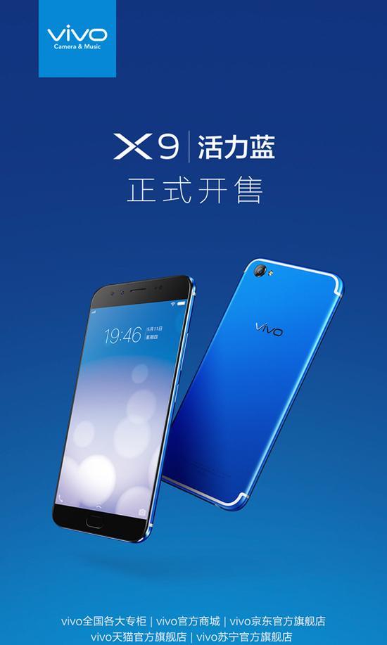手慢就没有了!vivo X9活力蓝正式火爆开售