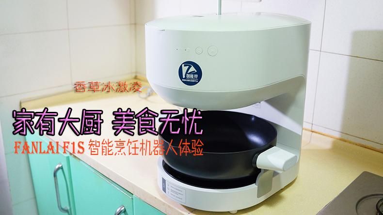 家有大厨,美食无忧 | FANLAI F1S智能烹饪机器人体验