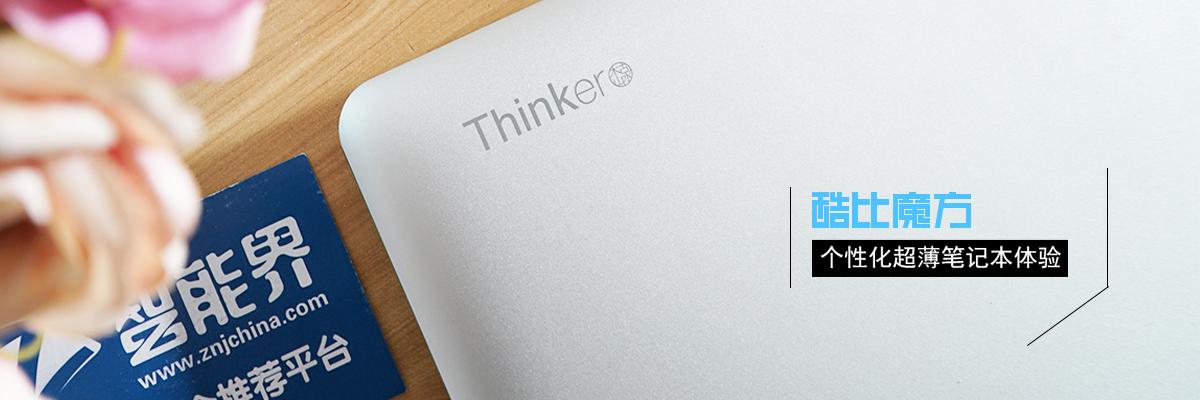 酷比魔方Thinker 个性化超薄笔记本体验