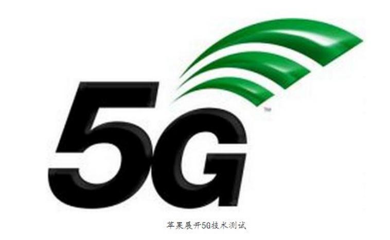 苹果向FCC递交5G无线测试申请 传输速率高达10Gb/s
