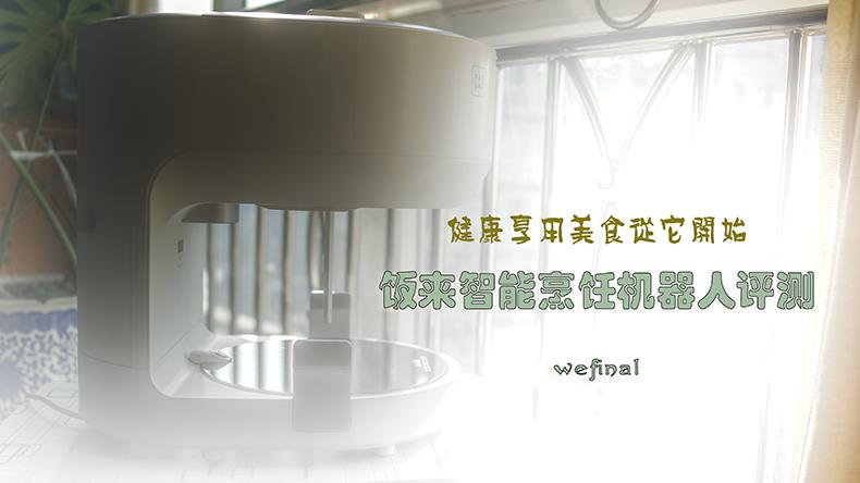 【健康美食从它开始】饭来智能烹饪机器人评测