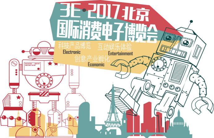 开票放人丨3E·北京国际消费电子展邀你来赴科技盛宴
