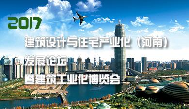 2017中国(郑州)国际智能建筑博览会