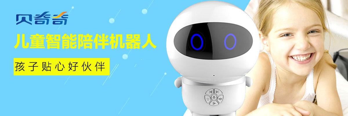 贝奇奇儿童智能陪伴机器人试用
