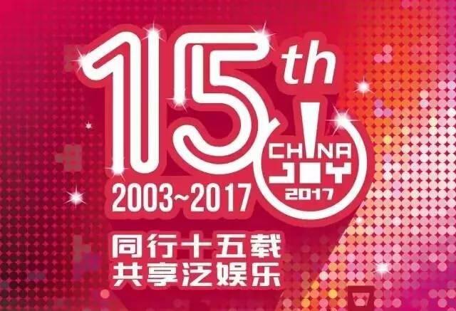 同行十五载,共享泛娱乐——2017第十五届ChinaJoy新闻发布会在沪召开