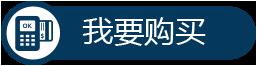 我要购买智能界www.znjchina.com.png