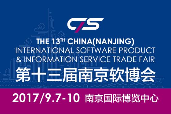 国际知名企业汇聚南京——第十三届南京软博会国际化程度进一步提升