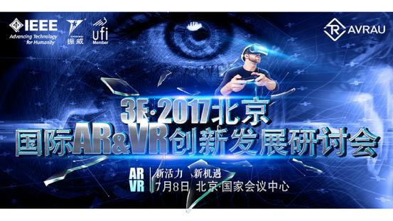 3E·2017北京国际AR&VR创新发展研讨会7月举行,打造VR产业生态链