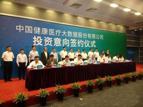 多家国企参与筹建中国健康医疗大数据股份有限公司