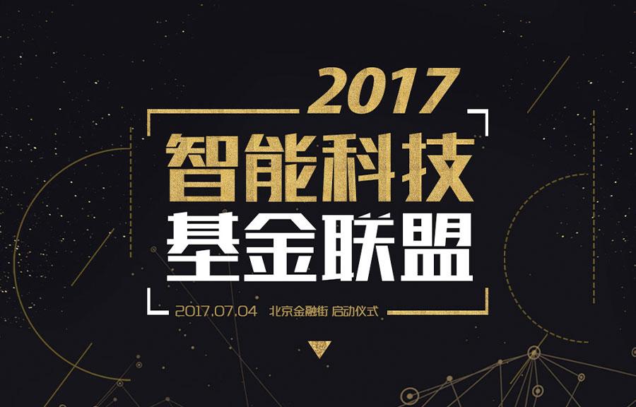 科技生产力制高点来临  智能科技基金联盟即将在京成立