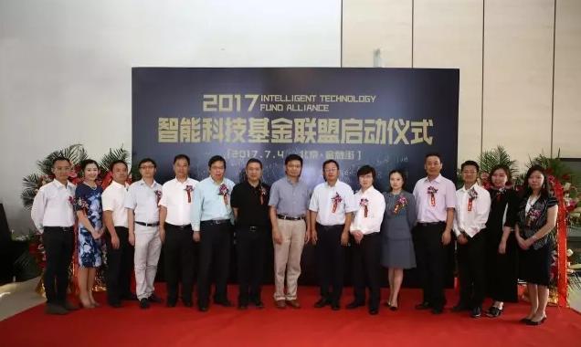 顶级智能科技投资力量重磅到来 智能科技基金联盟在京成立