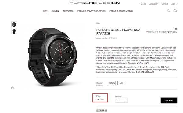 华为智能手表欧洲开卖:极致奢华,售价6300元!
