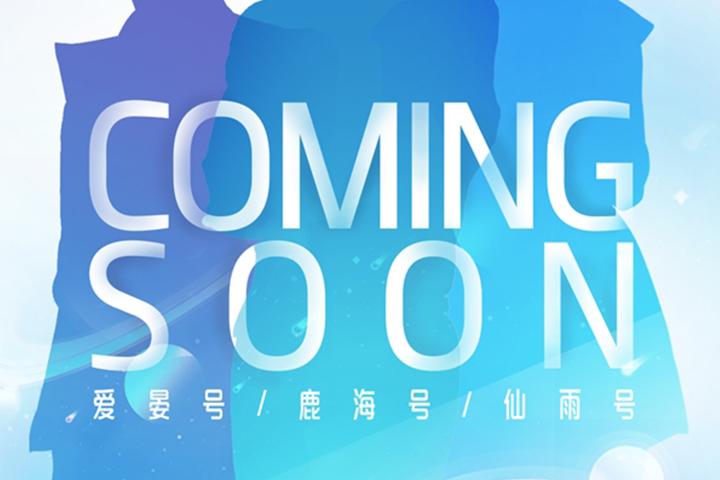 vivoX20预告新代言人阵容,华为首款全面屏麦芒6