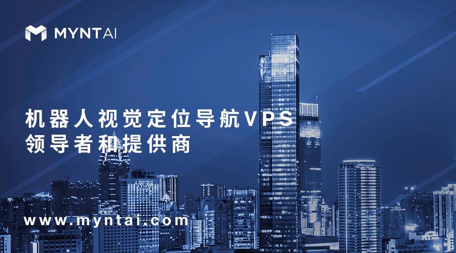 致力打造最优视觉定位导航VPS技术方案提供商,MYNTAI小觅智能获数千万A轮第一批投资