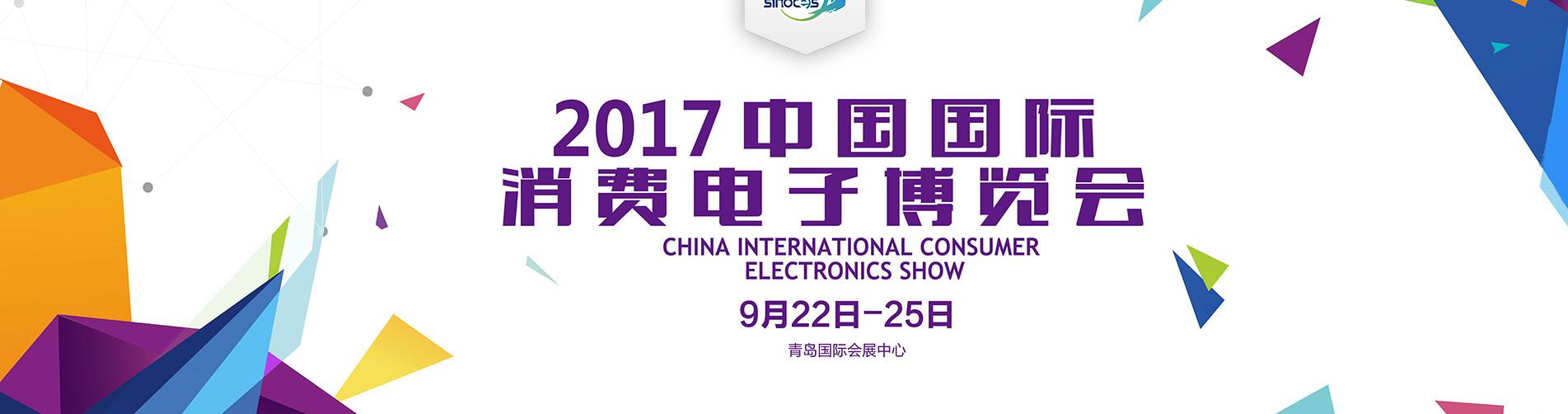 2017中国国际消费电子博览会携六大利器创展会新格局