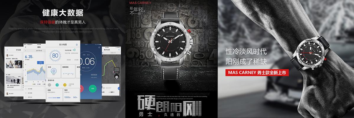 【免费试用】MAS CARNEY 智能手表