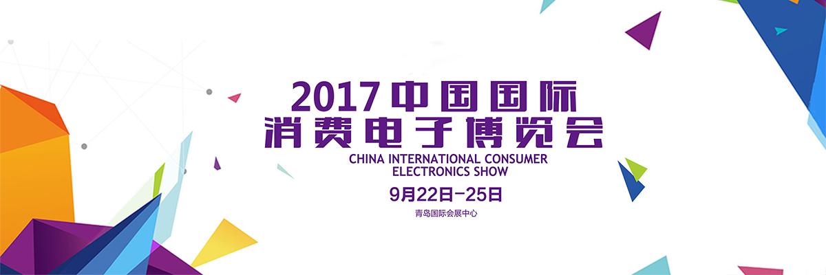 2017中国国际消费电子博览会在青开幕 多元化战略开启专业化展会新格局