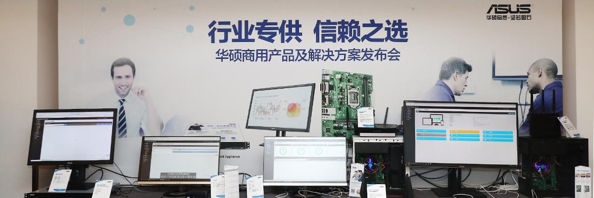 行业专供 信赖之选,华硕CSM主板及商用解决方案发布会在京举办