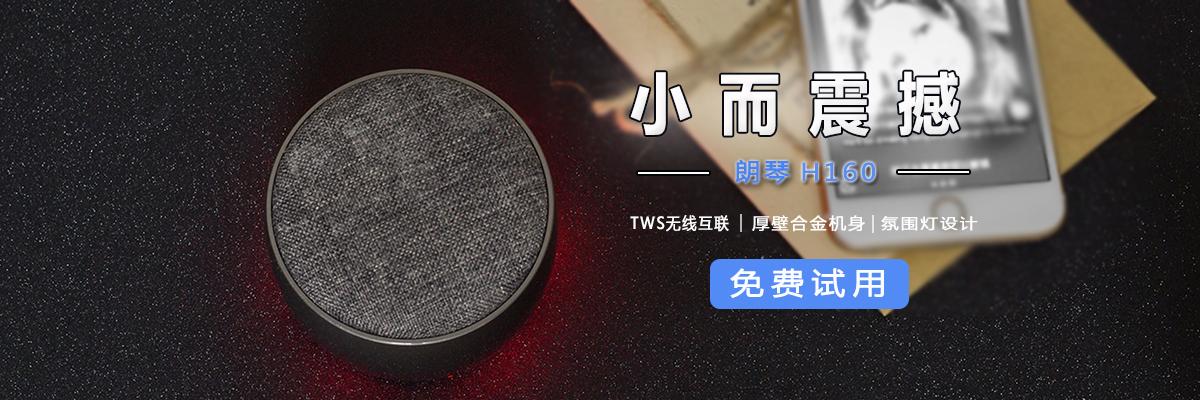 【免费试用】朗琴H610蓝牙音箱