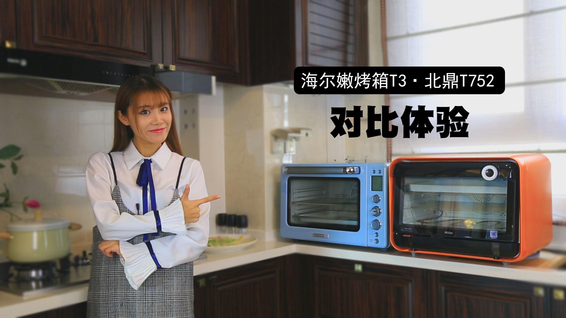 美食达人种草的这两款网红烤箱, 嫩烤箱t3、北鼎T752对比体验