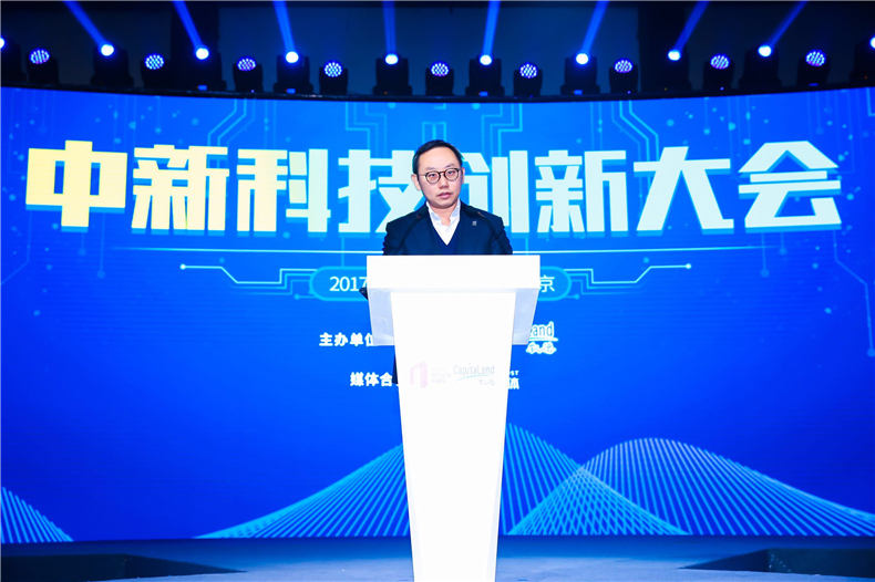 05-新加坡国际企业发展局中国司司长何致轩致辞.jpg
