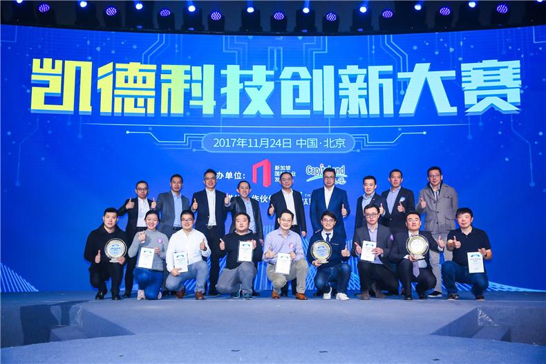 10-凯德科技创新大赛,来自中国和新加坡的9支创业团队参加现场路演。最后,楼小二、ViSenze、小麦铺分别获得工作、生活休闲、居住场景大奖.jpg