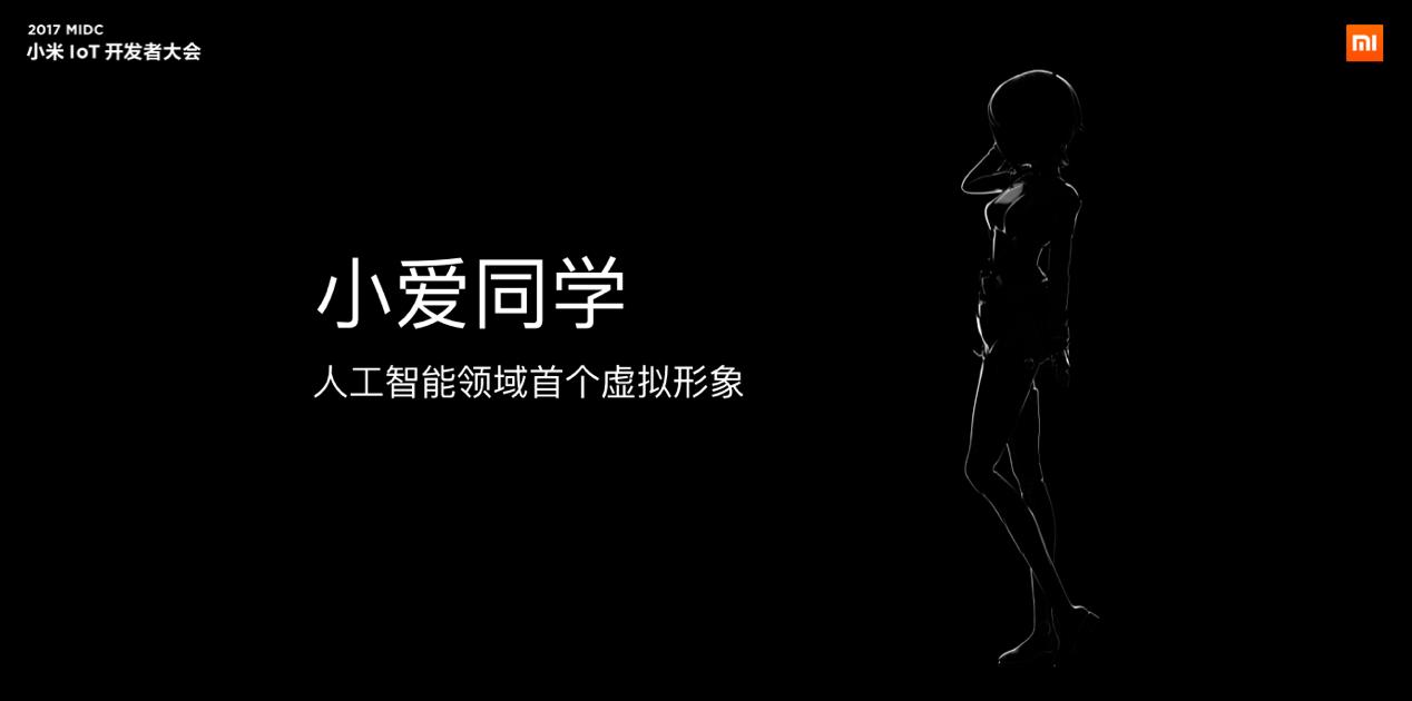 """小米""""小爱同学""""虚拟形象正式发布,用数据证明AI已经到来!"""