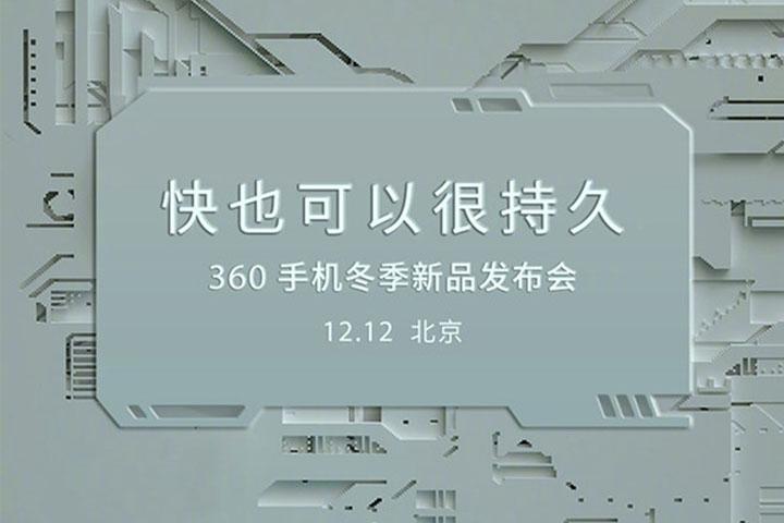 360手机N6即将发布