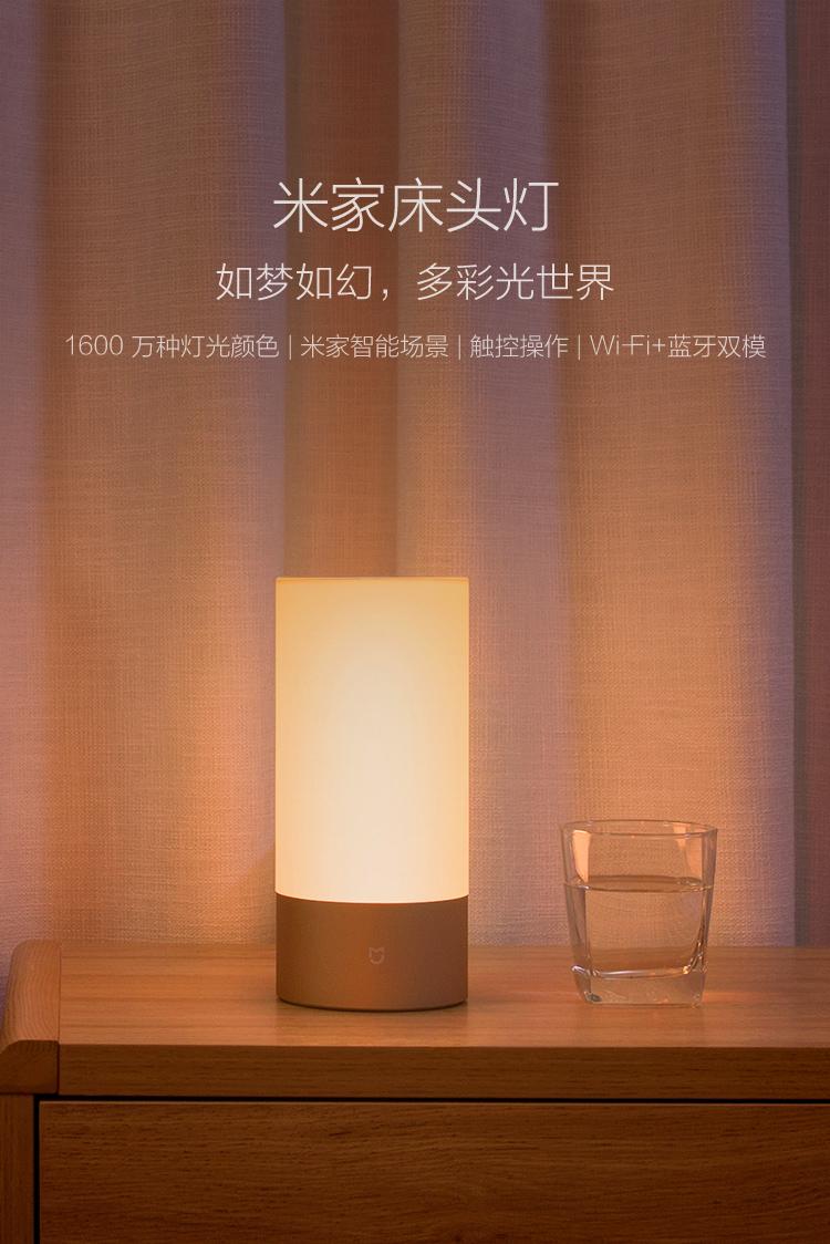 米家床头灯1.jpg