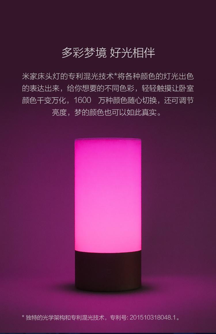 米家床头灯2.jpg