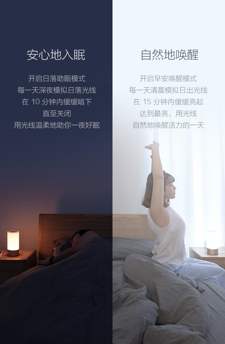 米家床头灯7.jpg