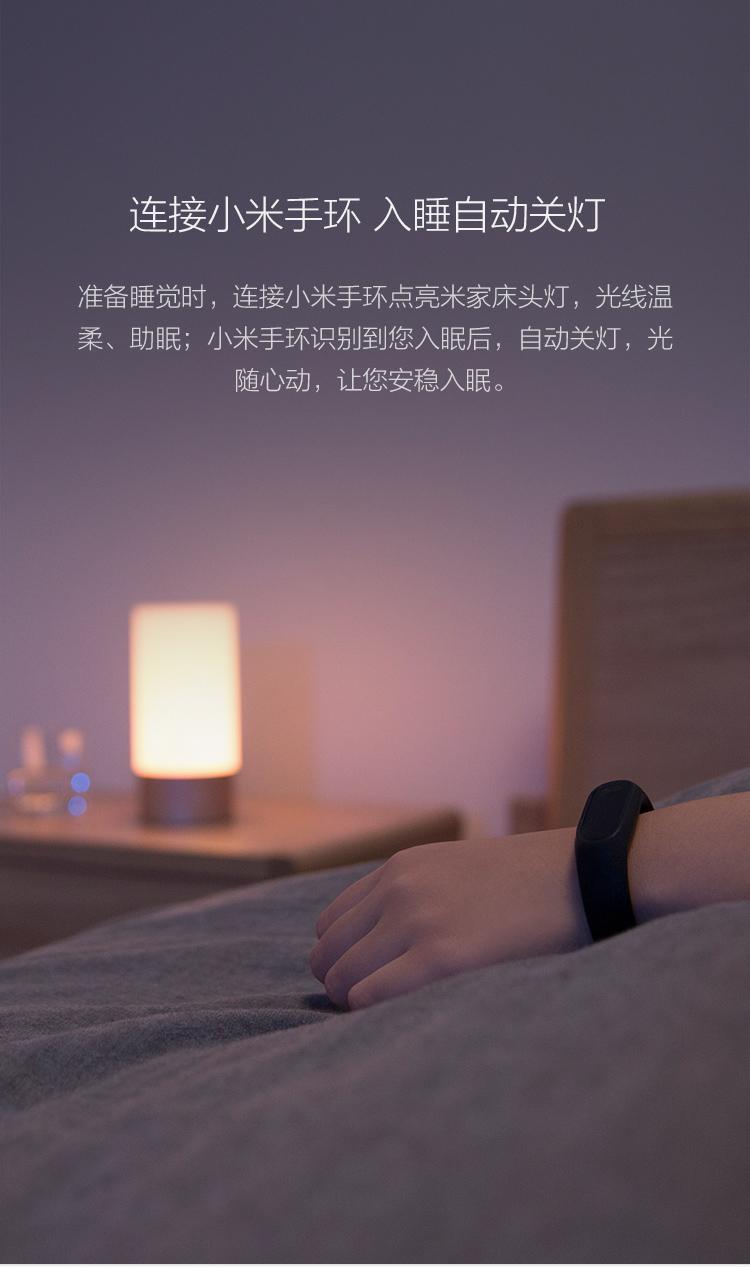 米家床头灯9.jpg