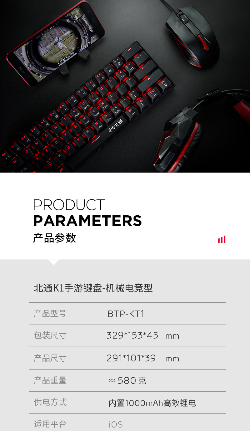北通K1手游键盘导购页-淘宝(终稿)_18.jpg