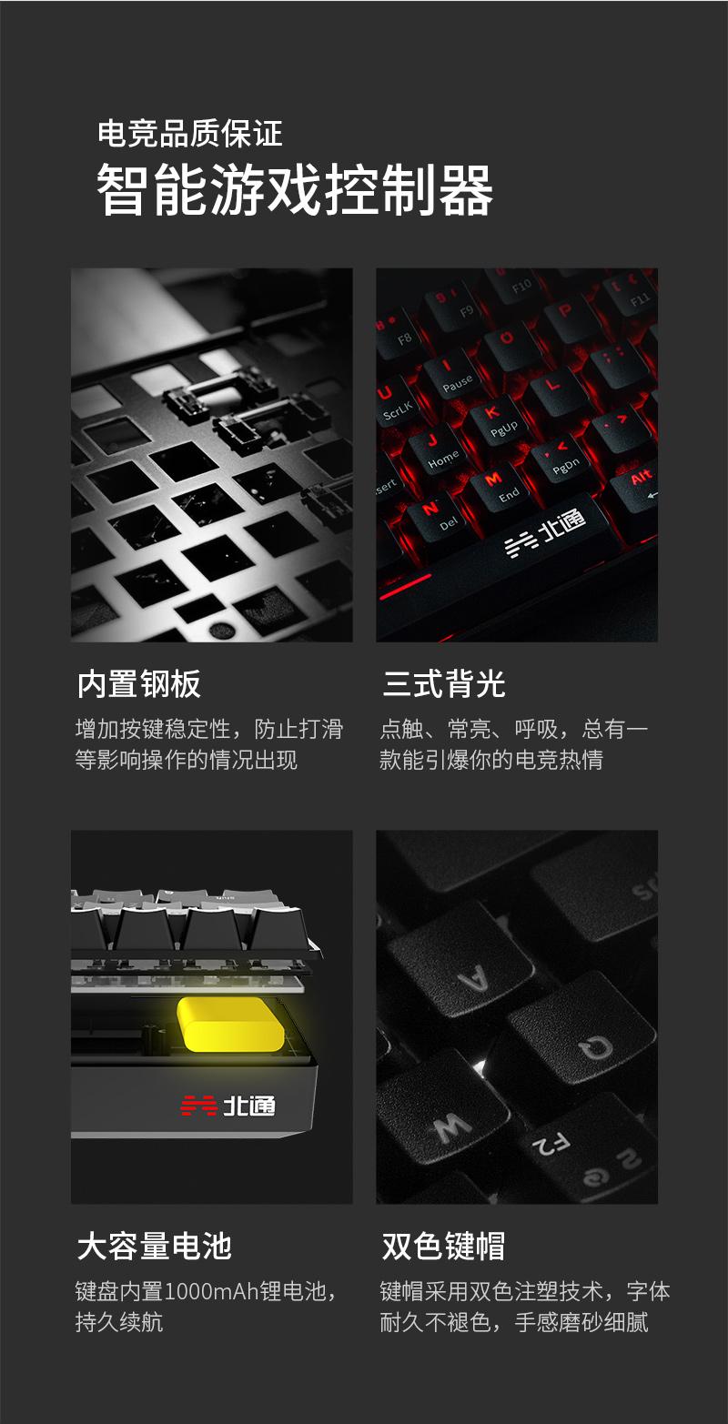 北通K1手游键盘导购页-淘宝(终稿)_13.jpg