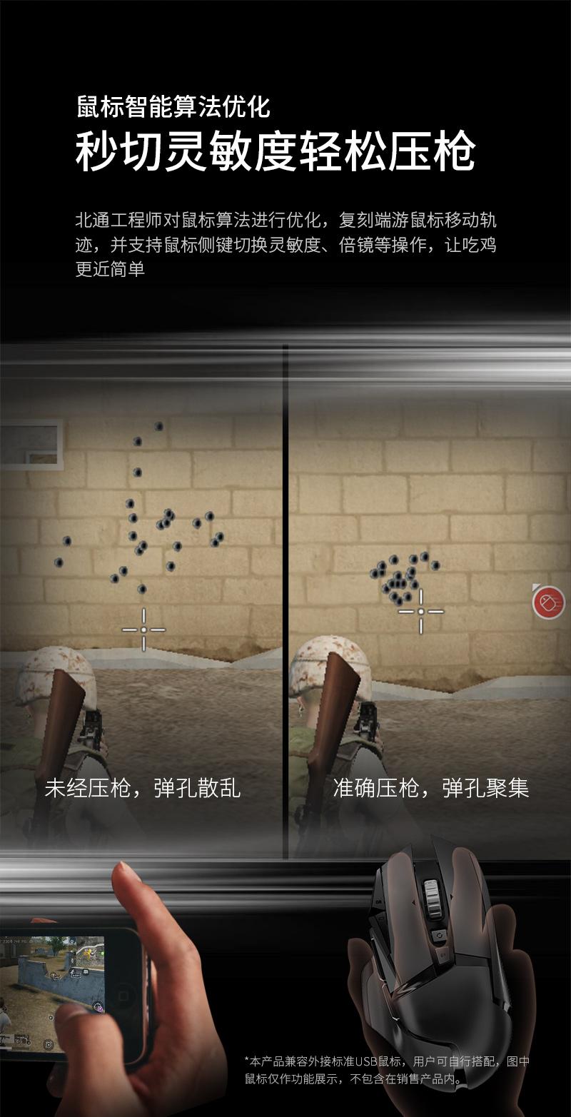 北通K1手游键盘导购页-淘宝(终稿)_09.jpg