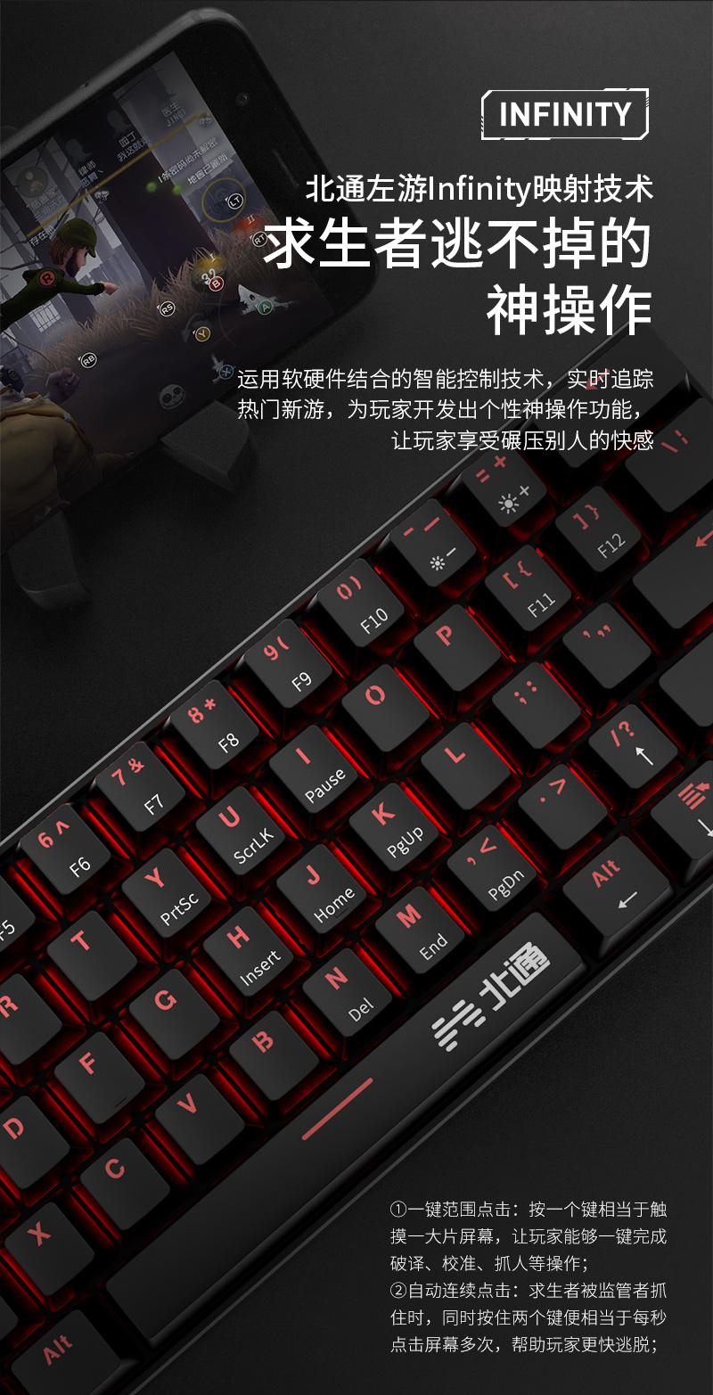 北通K1手游键盘导购页-淘宝(终稿)_07.jpg